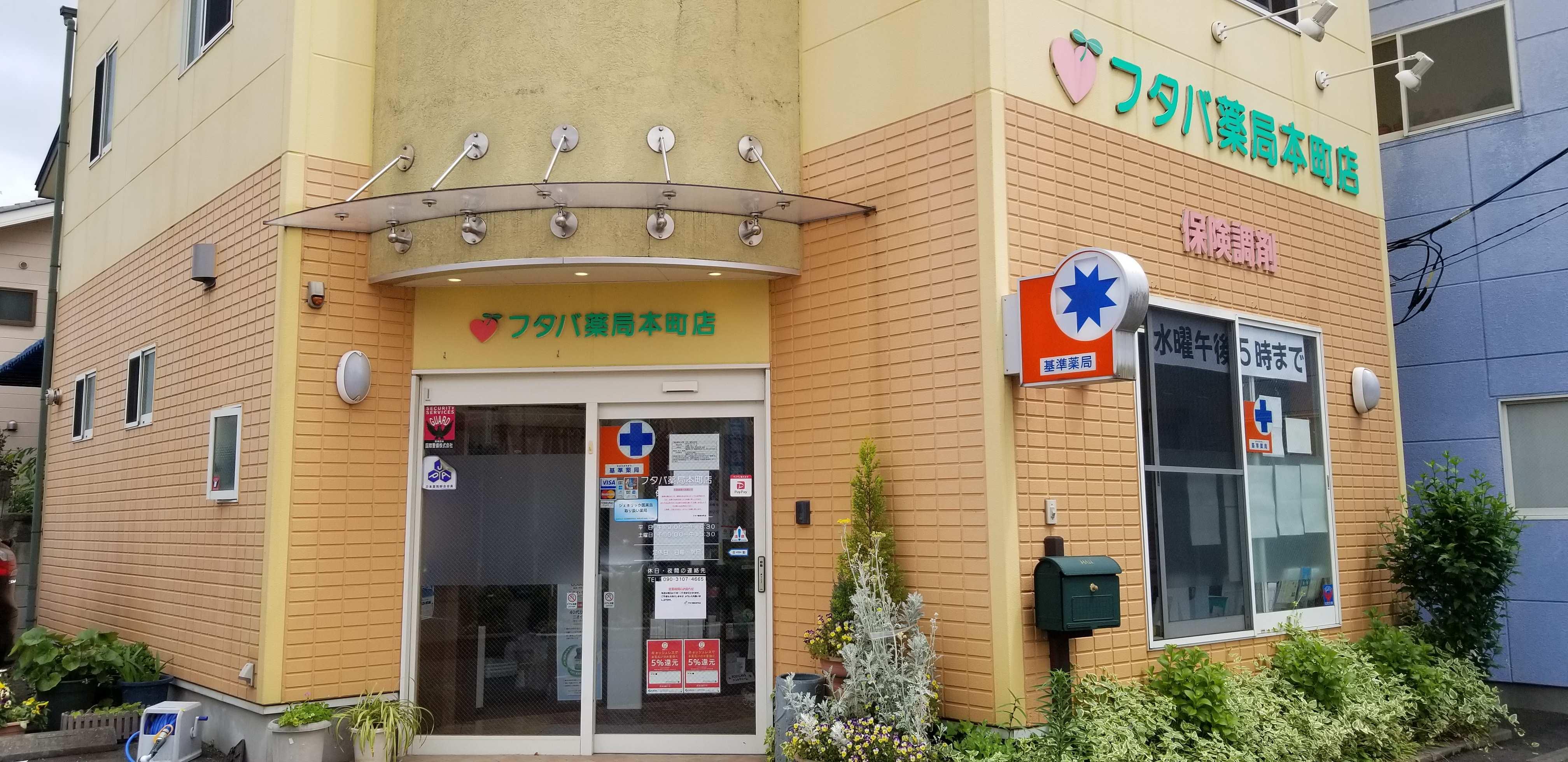 フタバ薬局本町店